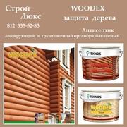 Антисептик лессирующий WOODEX CLASSIC Teknos Финляндия